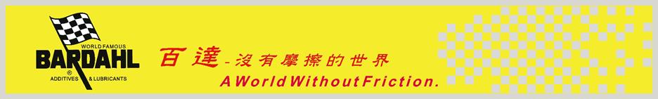 台灣百達-沒有摩擦的世界